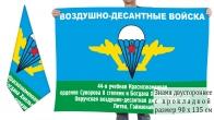 Двусторонний флаг 44 учебной ВДД СССР