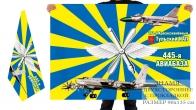 Двусторонний флаг 445 авиабазы 171 Краснознамённого Тульского ИАП