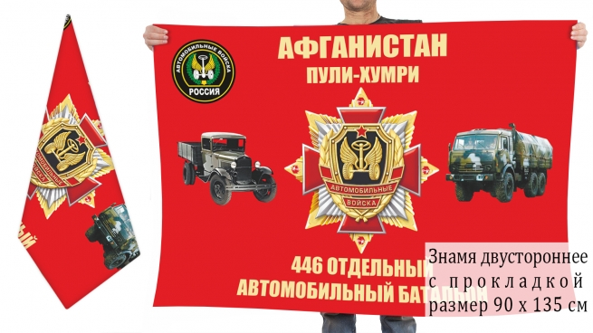 Двусторонний флаг 446 отдельного автобата