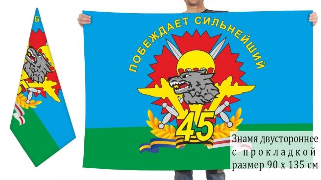 """Двусторонний флаг 45 бригады спецназа ВДВ """"Побеждает сильнейший"""""""