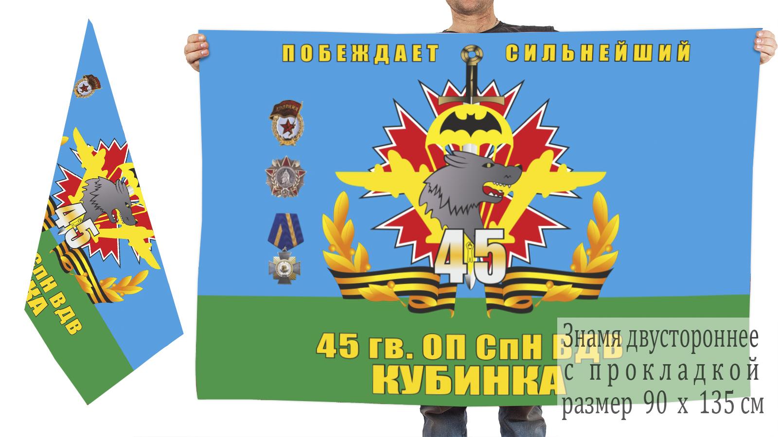 Двусторонний флаг 45-го гв. ОП СпН ВДВ (Кубинка)