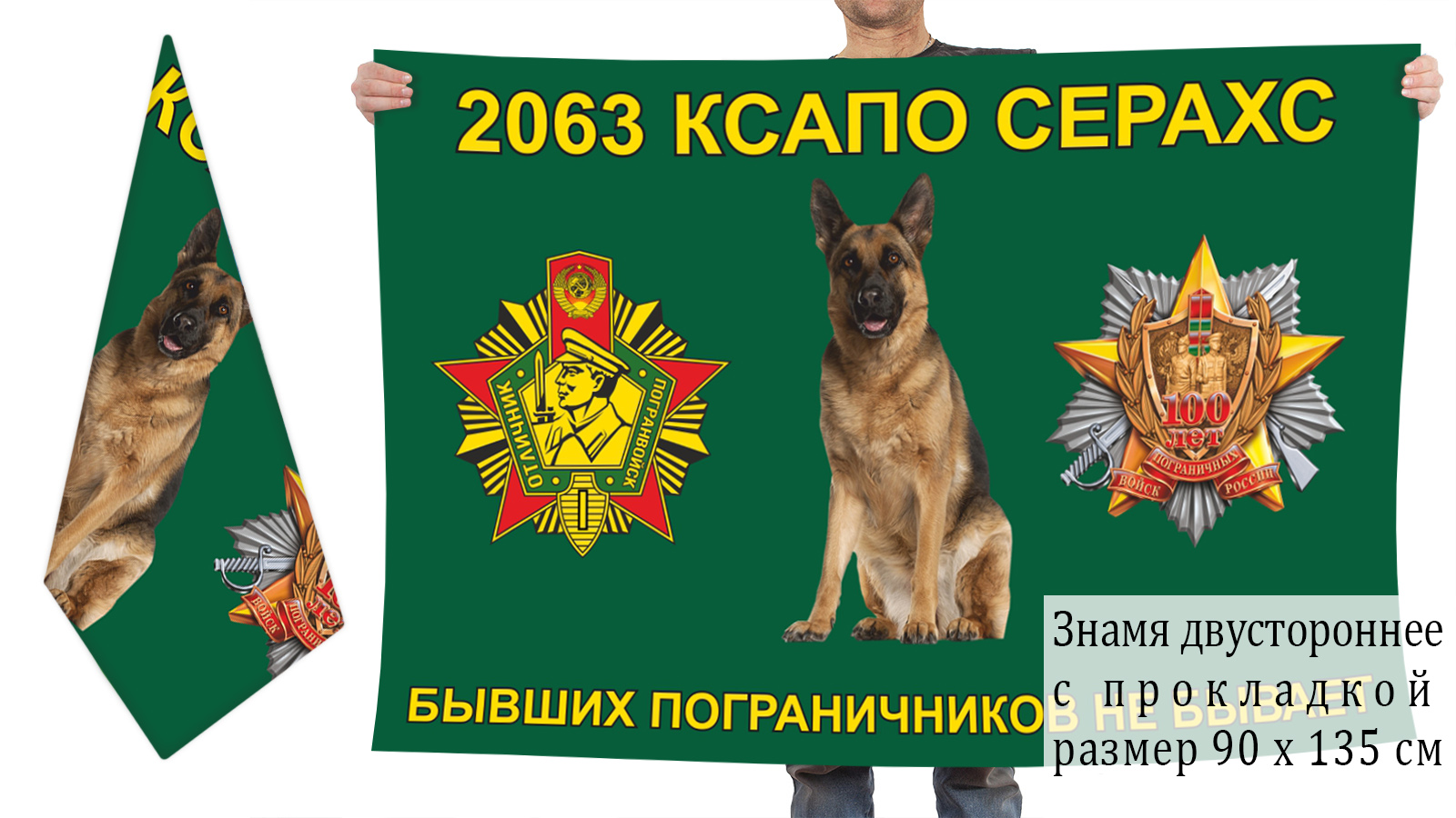 Двусторонний флаг 45-го Погранотряда КГБ СССР