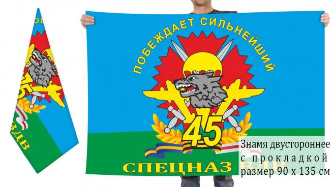 Двусторонний флаг 45 Гв. ОБрСпН ВДВ