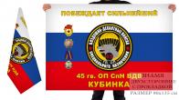 Двусторонний флаг 45 гвардейского ОП СпН ВДВ