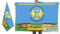 Двусторонний флаг 45 гвардейского отдельного полка спецназа ВДВ