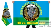 Двусторонний флаг 45 ОБрСпН ВДВ