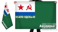 Двусторонний флаг 45 ОДСКА Краснознамённого Среднеазиатского ПО