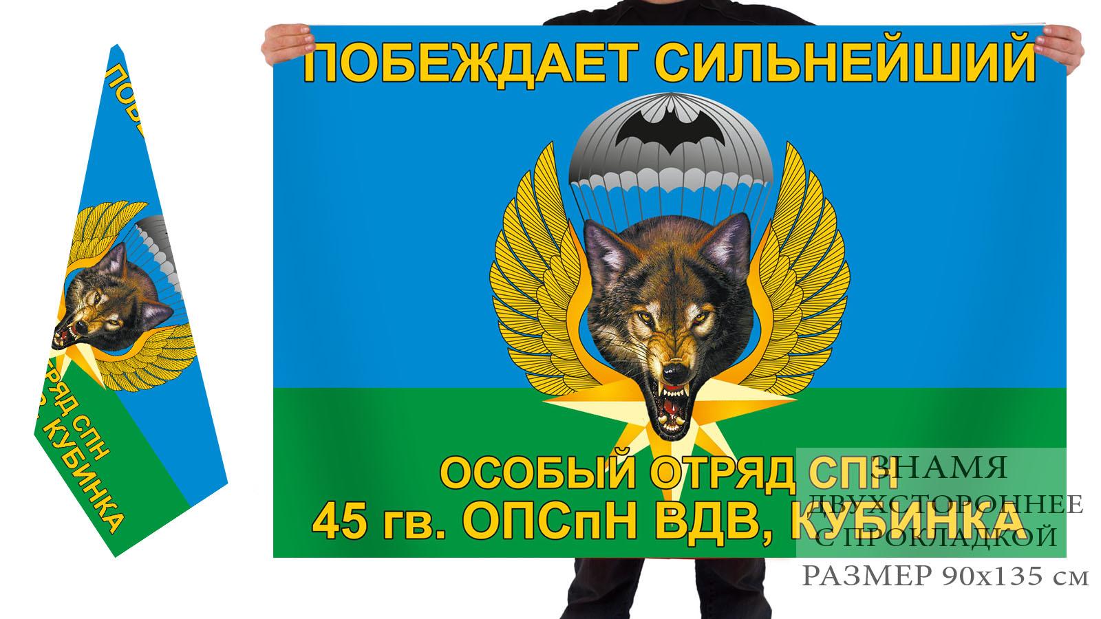 Двусторонний флаг 45 ОПСпН ВДВ Кубинка