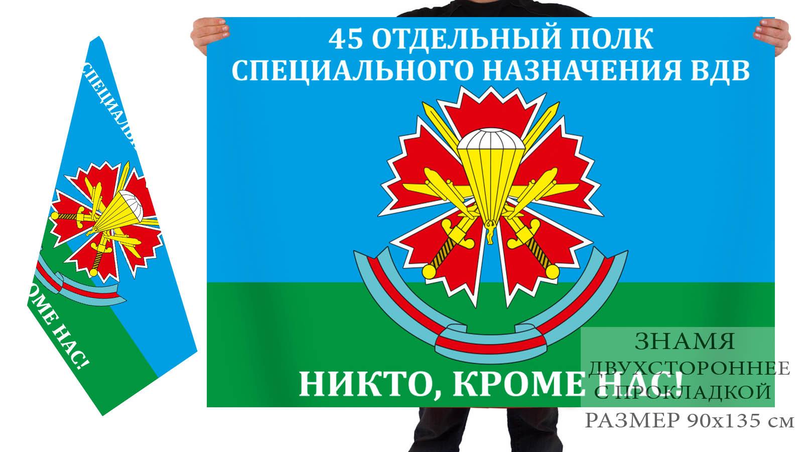 Двусторонний флаг 45 ОПСпН ВДВ