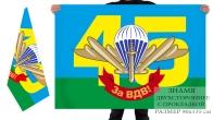 Двусторонний флаг 45 Отдельного полка спецназа ВДВ