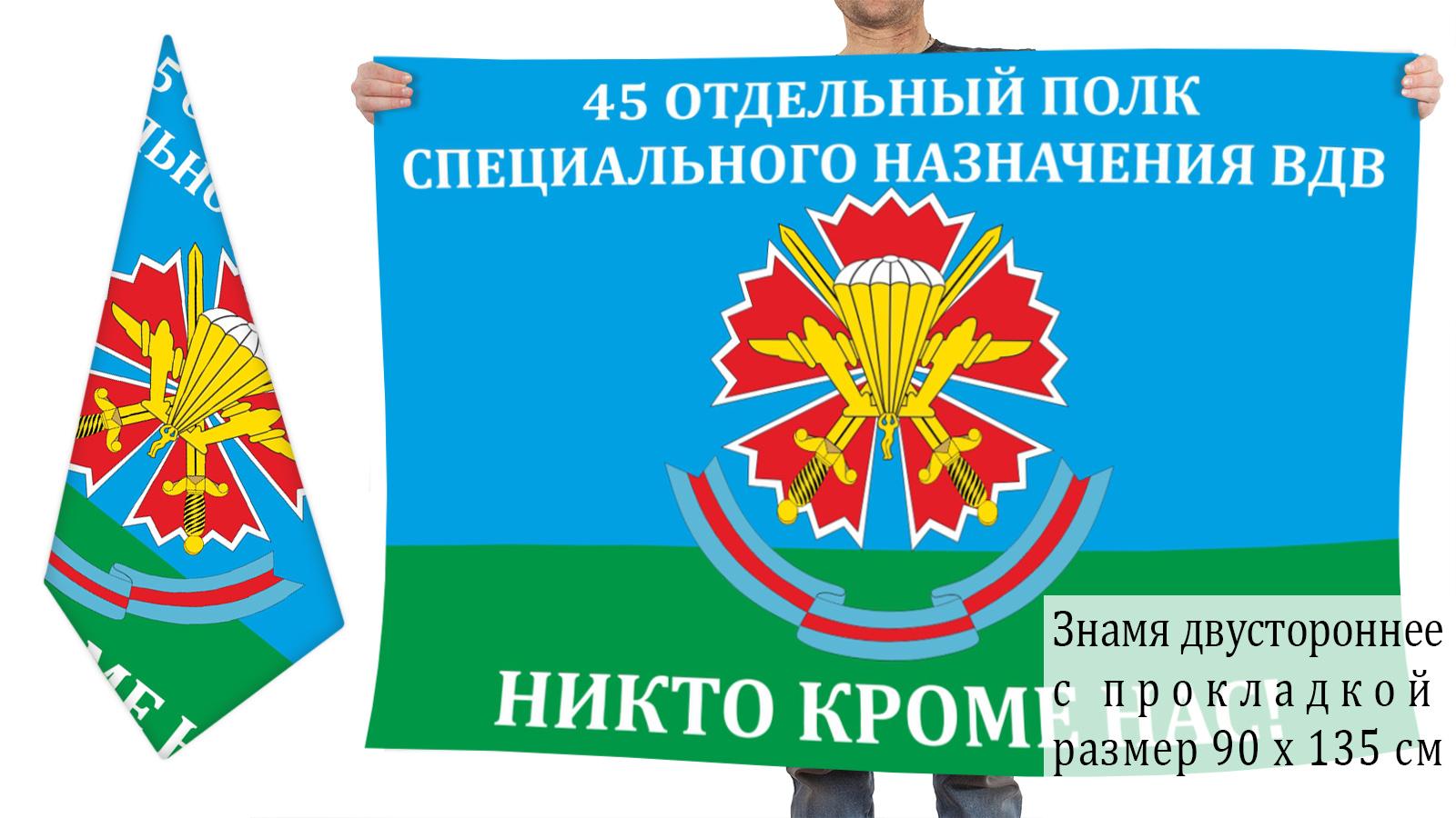 Двусторонний флаг 45 отдельного полка спецназа воздушно-десантных войск