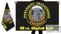 Двусторонний флаг 45 отдельной бригады спецназа ВДВ