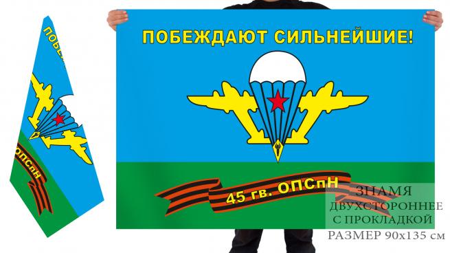 Двусторонний флаг 45 полка спецназа ВДВ