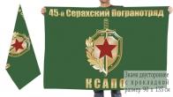 Двусторонний флаг 45 Серахского погранотряда КСАПО