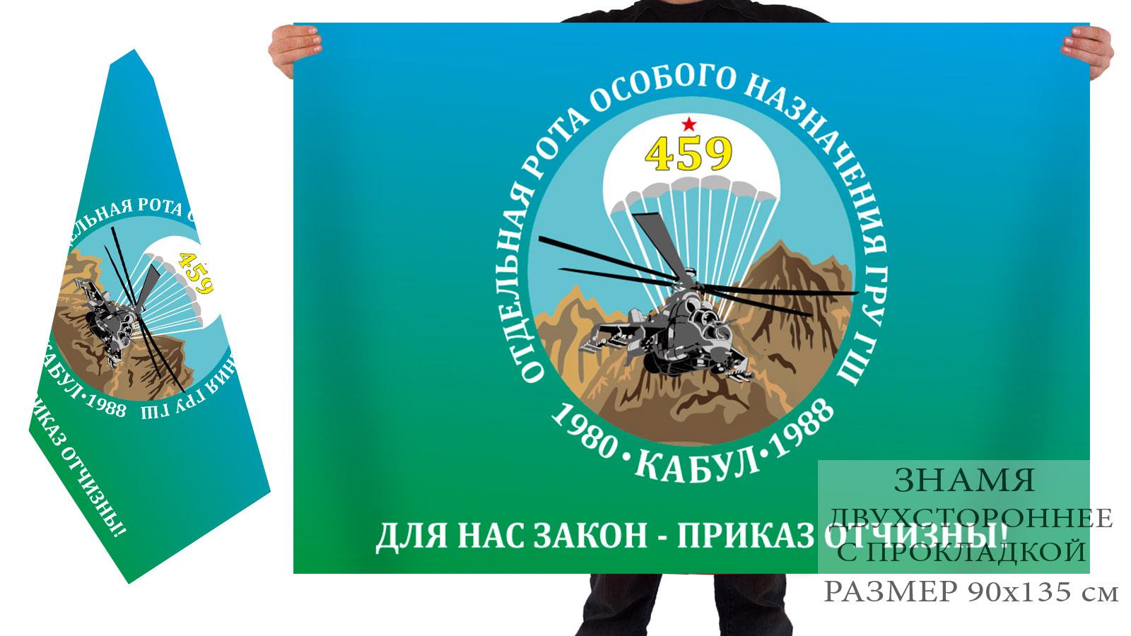 Двусторонний флаг 459 отдельной роты ОсНаз ГРУ ГШ
