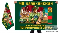 Двусторонний флаг 46 Каахкинского Краснознамённого погранотряда