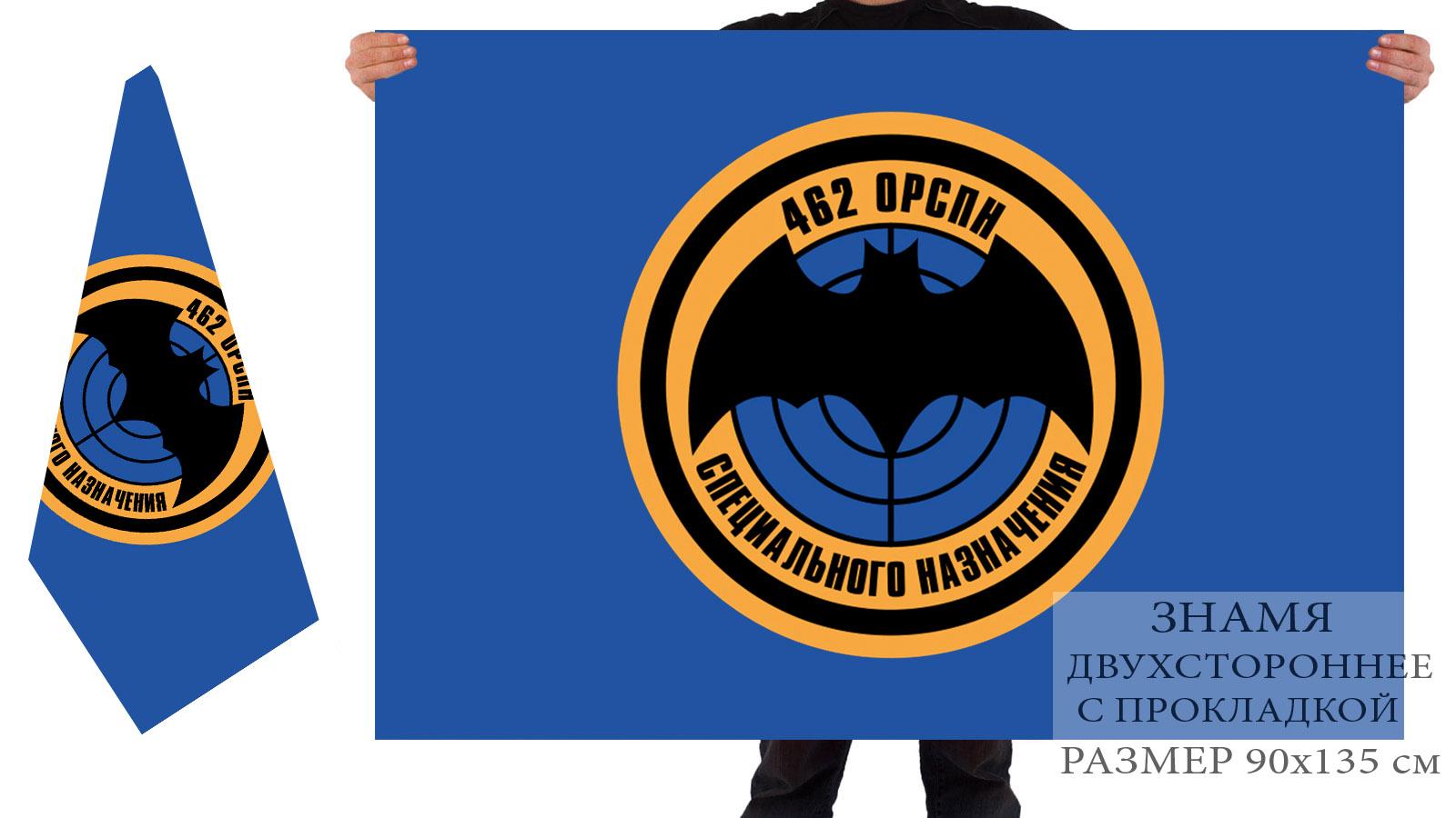 Двусторонний флаг 462 ОРСпН спецназа ГРУ