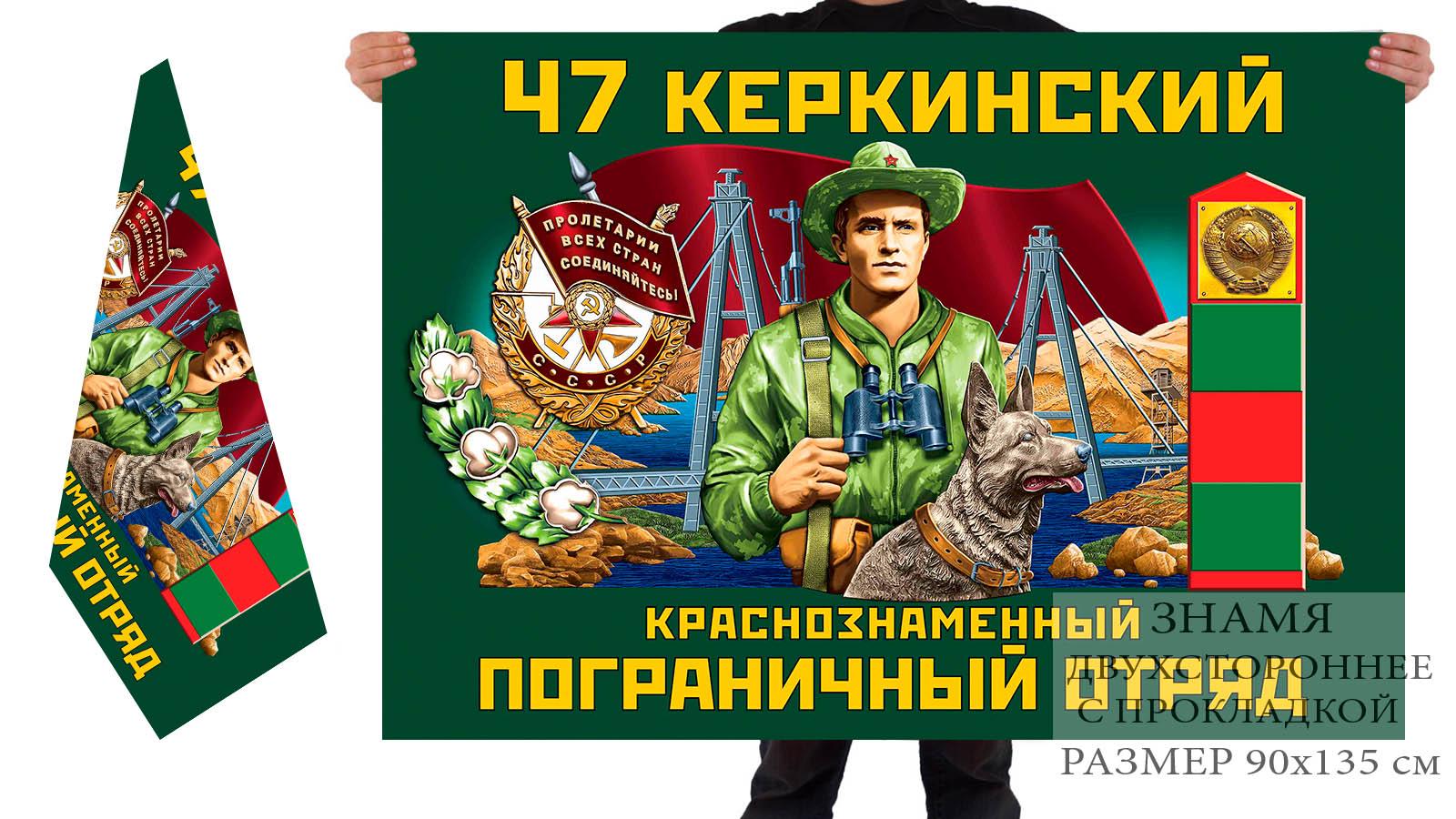 Двусторонний флаг 47 Керкинского Краснознамённого погранотряда