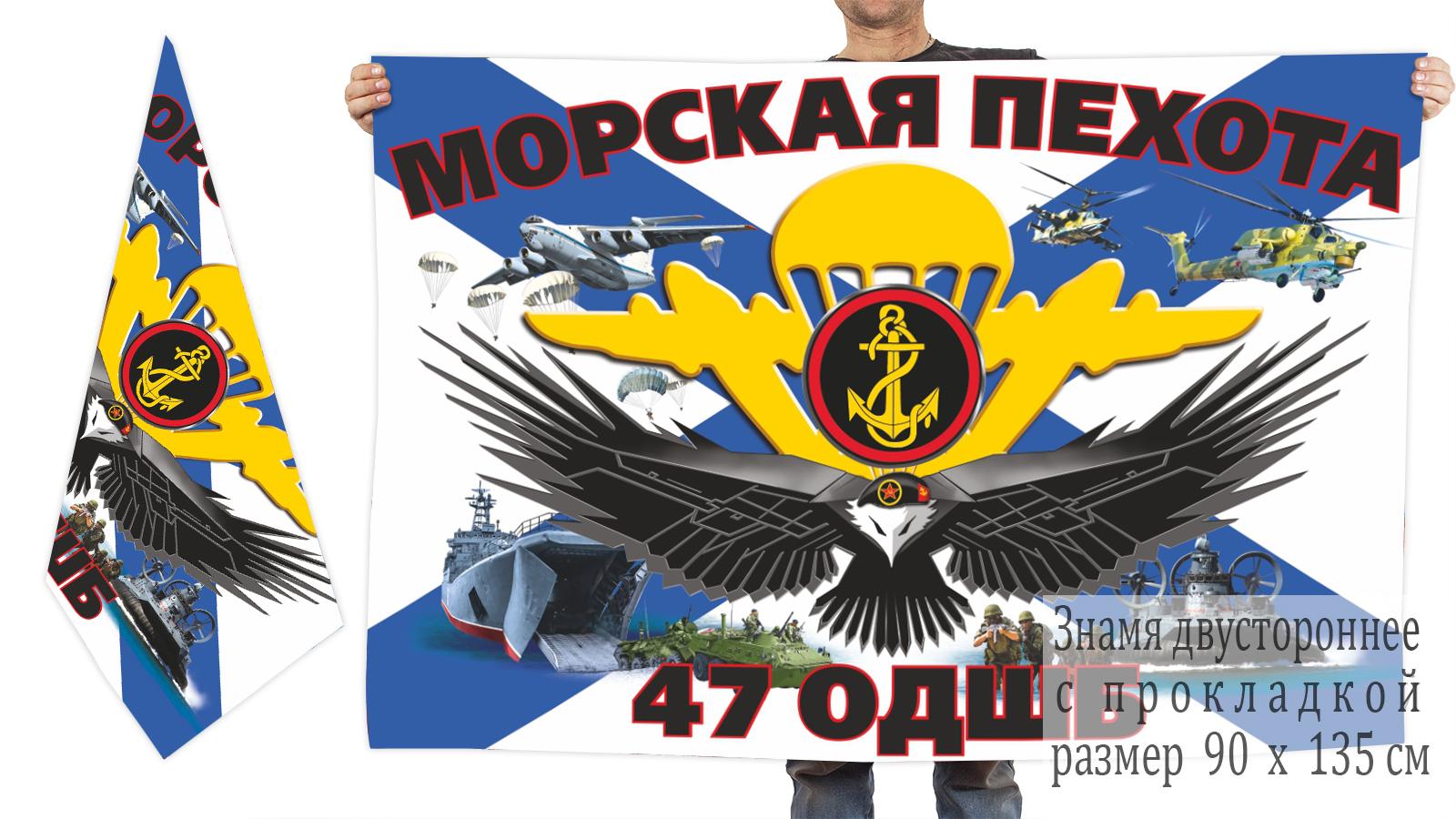 Двусторонний флаг 47 отдельного десантно-штурмового батальона морпехов