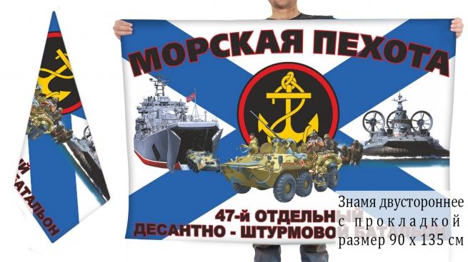 Двусторонний флаг 47 отдельного десантно-штурмового батальона морской пехоты