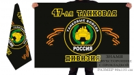 Двусторонний флаг 47 танковой дивизии