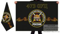 Двусторонний флаг 473 ОУЦ мотострелковых войск