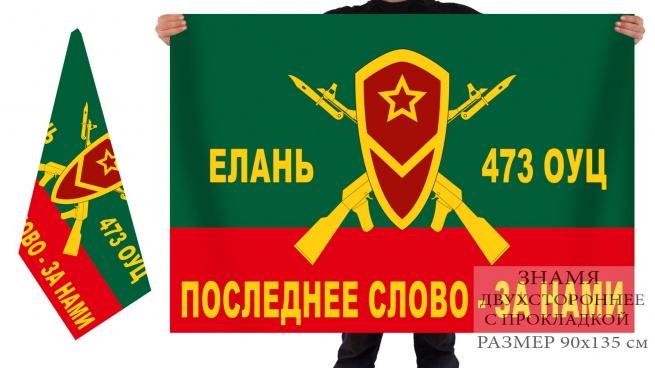 Двусторонний флаг 473 ОУЦ подготовки младших специалистов мотострелковых войск