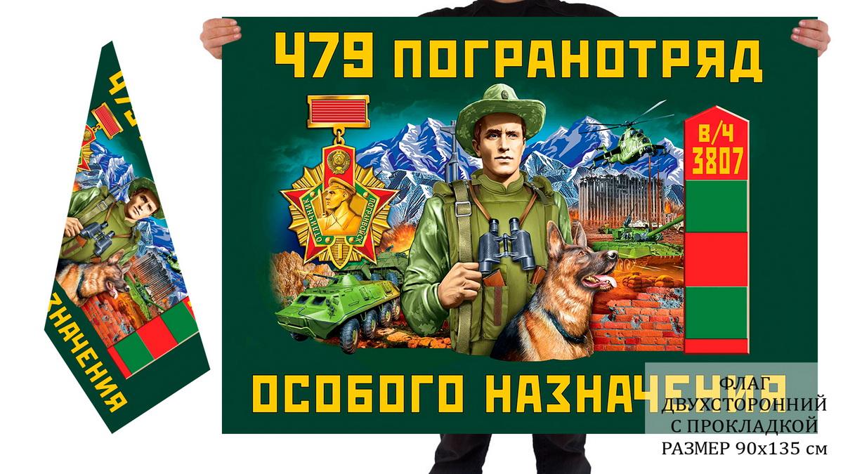 Двусторонний флаг 479 погранотряда особого назначения