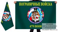 Двусторонний флаг 479 ПООН