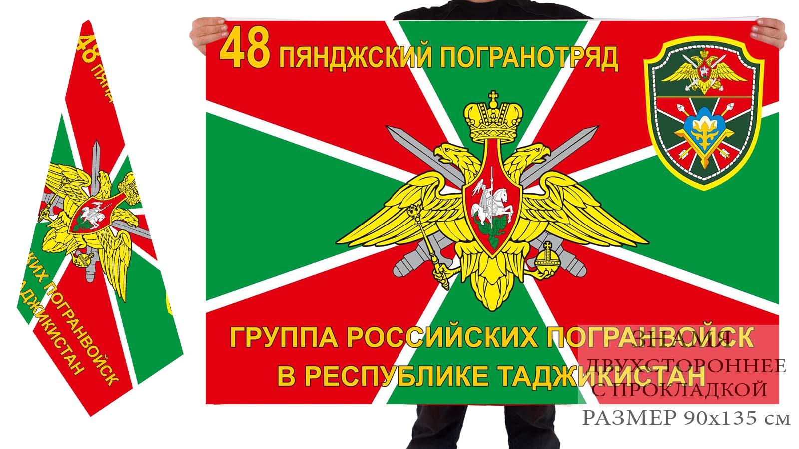 Двусторонний флаг 48 погранотряда