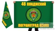 Двусторонний флаг 48 Пянджского ПогО
