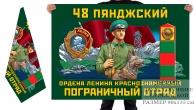 Двусторонний флаг 48 Пянджского пограничного отряда