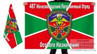 Двусторонний флаг 487 пограничного отряда особого назначения