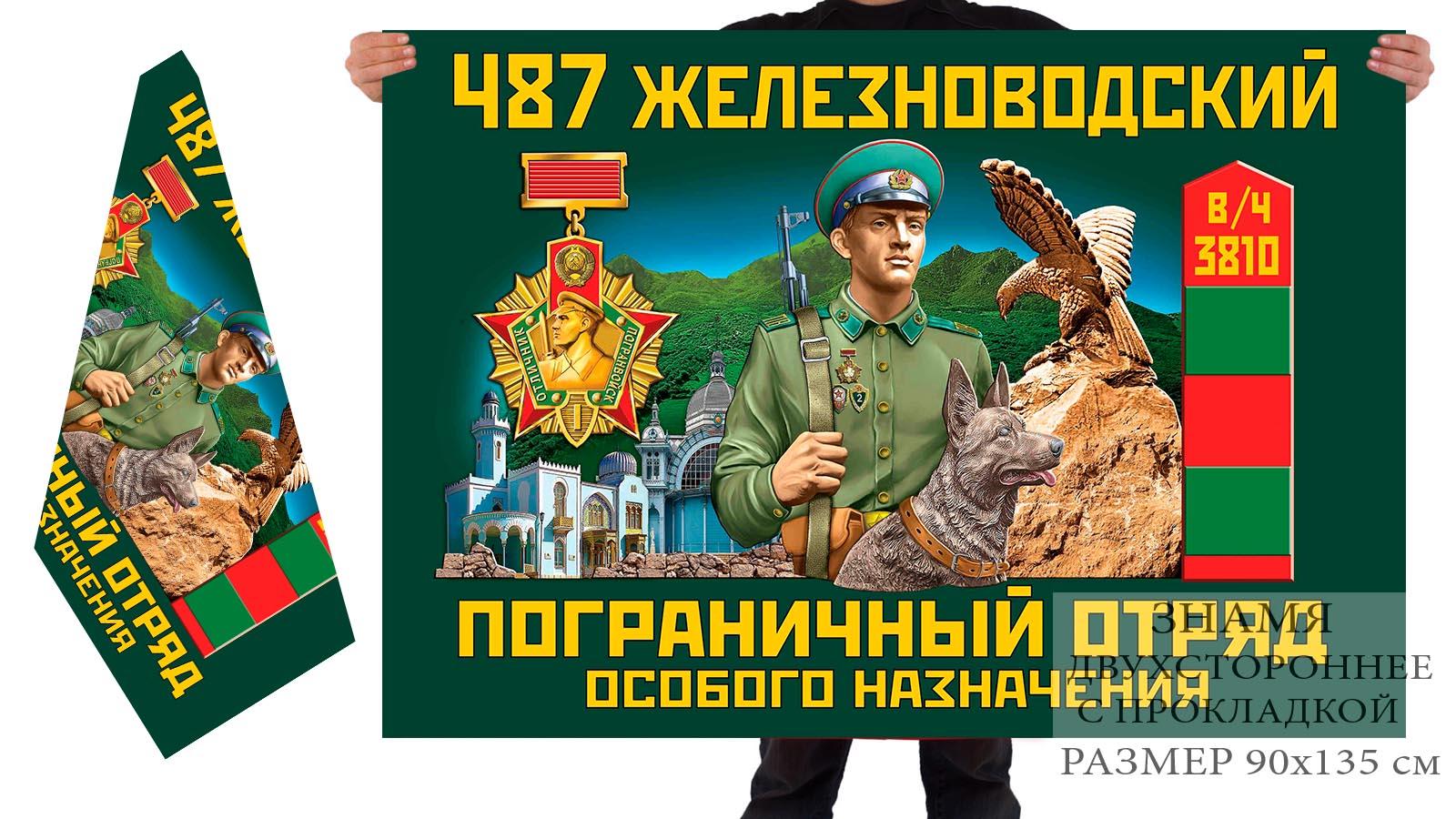 Двусторонний флаг 487 Железноводского погранотряда особого назначения