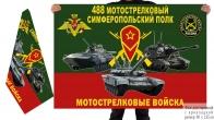 Двусторонний флаг 488 Симферопольского МСП