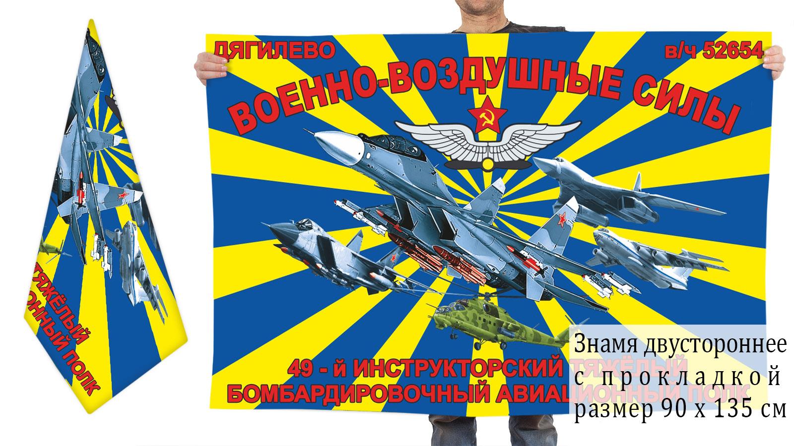 Двусторонний флаг 49 инструкторского тяжёлого бомбардировочного авиаполка