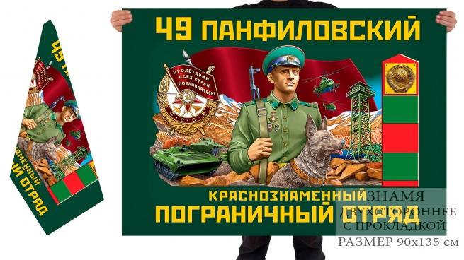 Двусторонний флаг 49 Панфиловского Краснознамённого погранотряда
