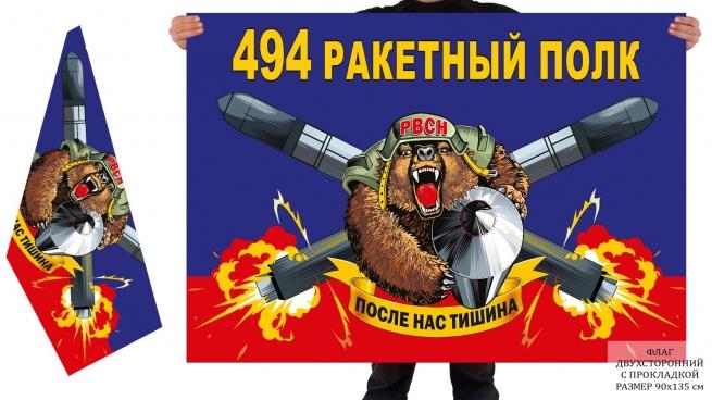 Двусторонний флаг 494 РП