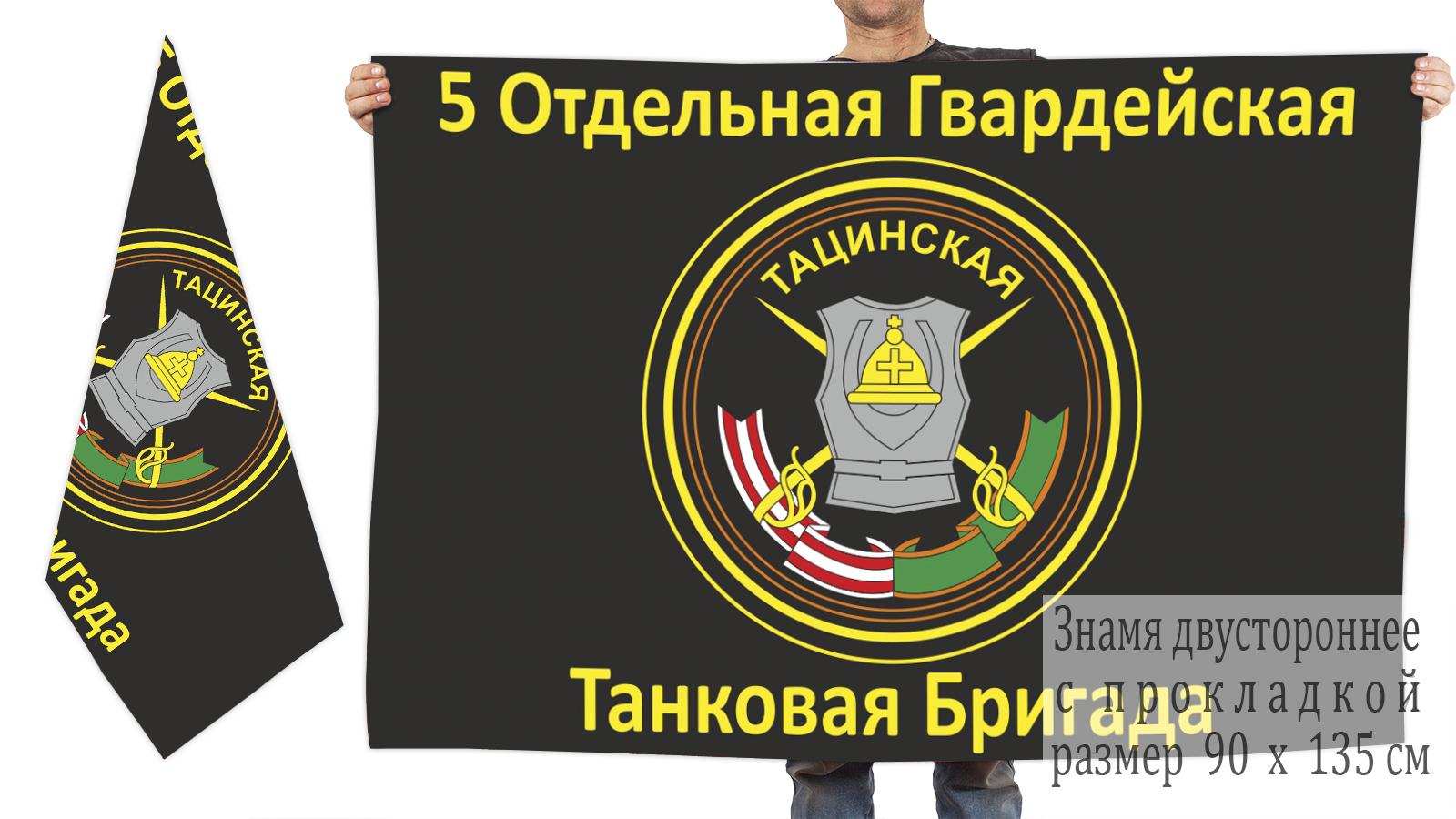 Двусторонний флаг 5-ая Отдельная Гвардейская Тацинская Танковая Бригада заказать с доставкой