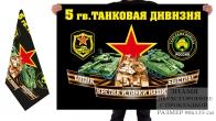 Двусторонний флаг 5 гв. танковая дивизия