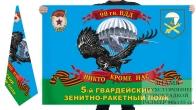 Двусторонний флаг 5 гвардейского ЗРП 98 гв. ВДД