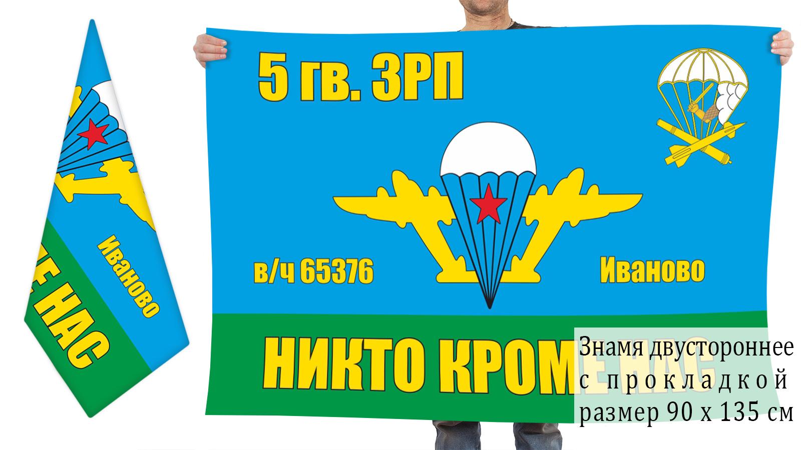 Двусторонний флаг 5 гвардейского ЗРП ВДВ