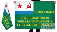 Двусторонний флаг 5 ОБрПСКр