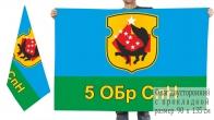 Двусторонний флаг 5 ОБрСпН