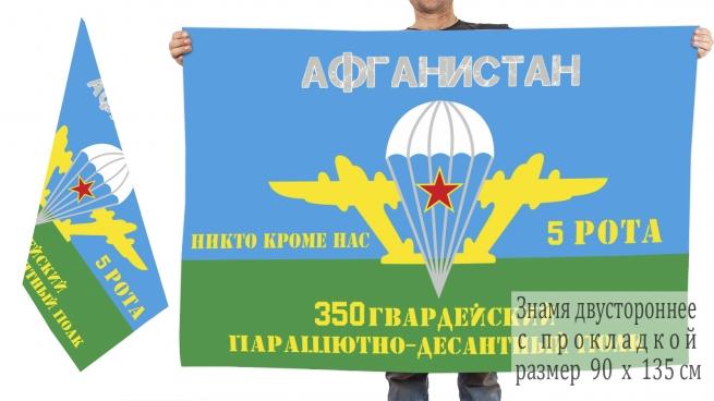 Двусторонний флаг 5-ой роты 350-го гвардейского ПДП 103 ВДД