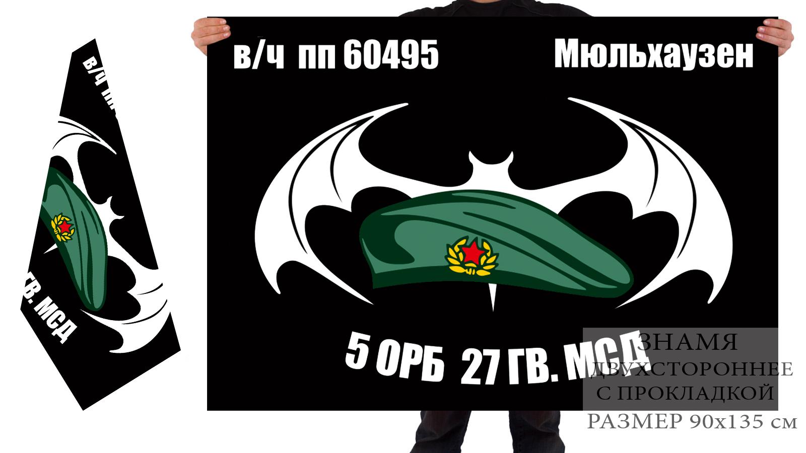 Двусторонний флаг 5 ОРБ 27 Гв. МСД