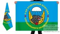 Двусторонний флаг 5 отдельной бригады спецназа