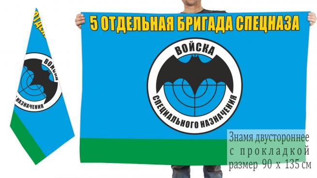 Двусторонний флаг 5 отдельной бригады войск спецназа