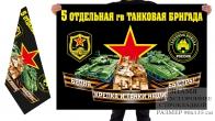 Двусторонний флаг 5 отдельной гв. танковой бригады