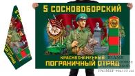 Двусторонний флаг 5 Сосновоборского Краснознамённого погранотряда